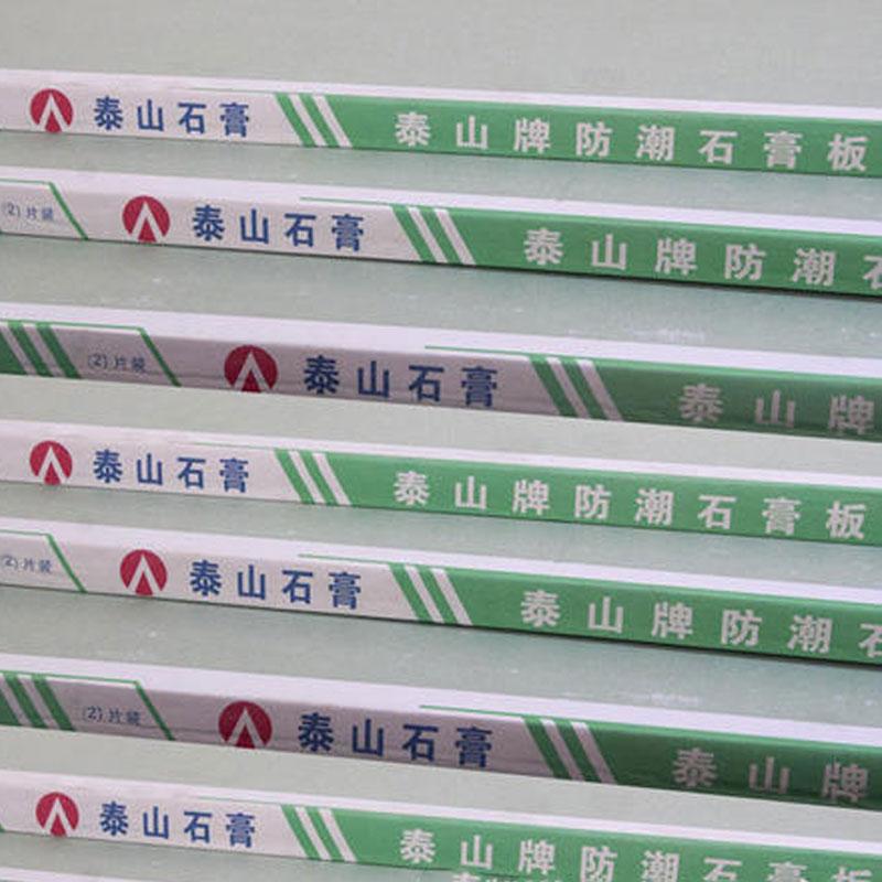 NBA火箭收米体育直播石膏板厂家